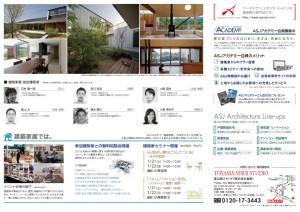 第9回建築家展(裏)
