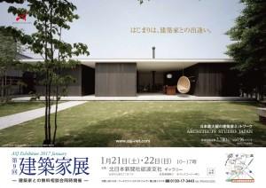 第9回建築家展(表)