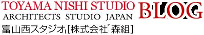 TOYAMA NISHI STUDIO BLOG